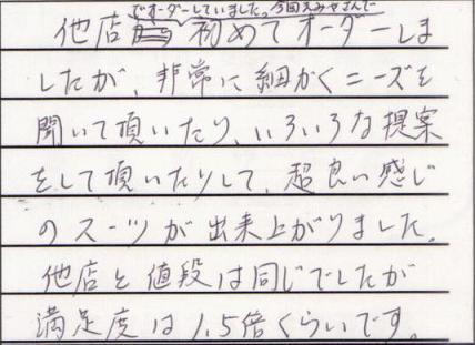 佐藤様から頂いた熱いメッセージです